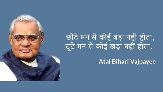 Atal-Bihari-Vajpayeeji